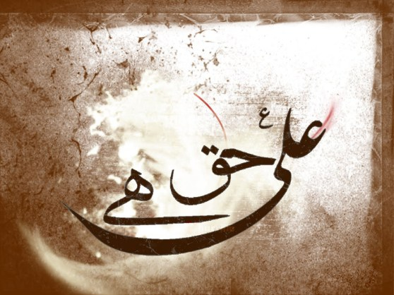 English Sermon without Dots delivered by Imam Ali (asws) now available on Wilayat Mission