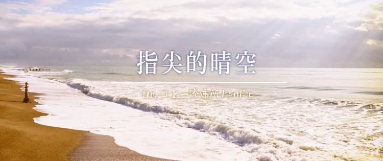 [孤島]指尖的晴空_7/7