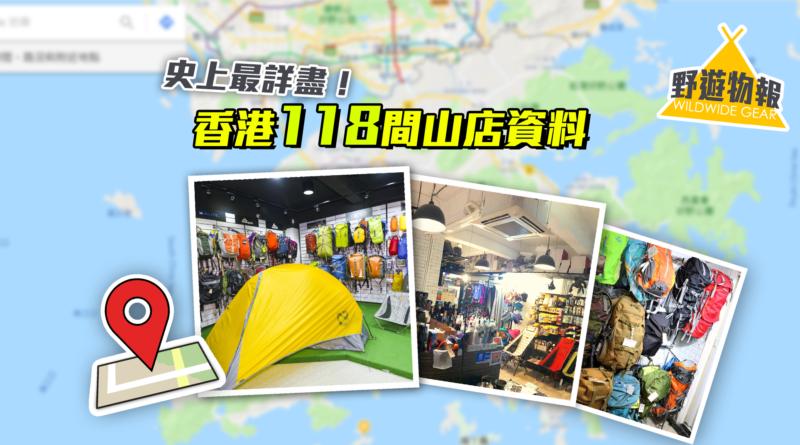 史上最詳盡!香港戶外用品店總表 (更新至118間!) – 野遊物報 Wildwide Gear