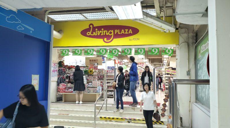 慳錢大法!Aeon 12蚊店買戶外用品 – 野遊物報 Wildwide Gear