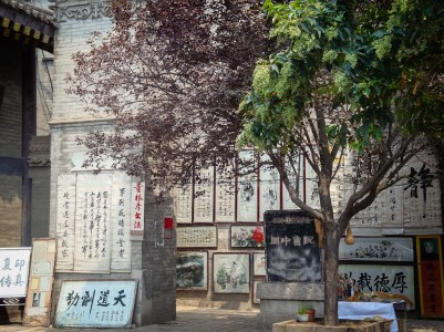 calligraphy -xi'an