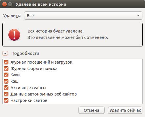 Firefox удалить всю историю