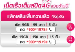 Internet 15 gb 150 baht 15 days