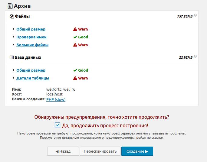 Перенос WP сайта на другой хостинг - сканирование