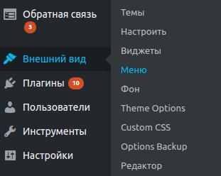Как создавать и добавлять пункты меню WordPress