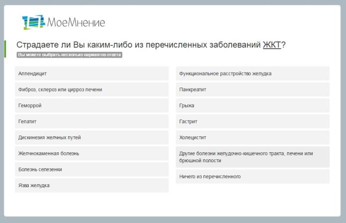 moemnenie.ru/ru - заработок на участии в онлайн опросах