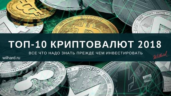 ТОП-10 криптовалют 2018