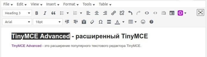 TinyMCE Advanced