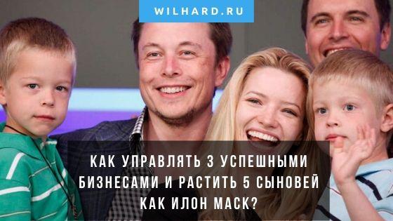 Илон Маск и его семья
