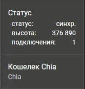 chia-wallet-status.jpg