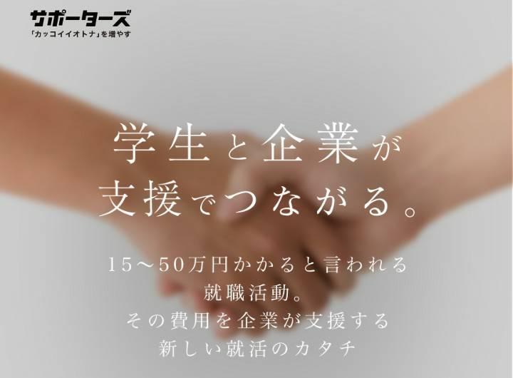 https://supporterz.jp/