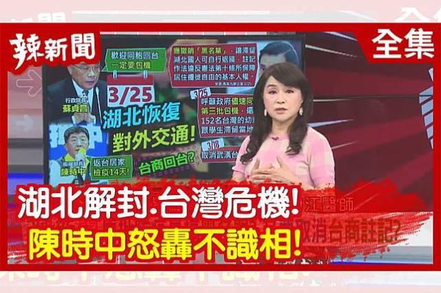 【辣新聞152】湖北解封.台灣危機! 陳時中怒轟不識相!