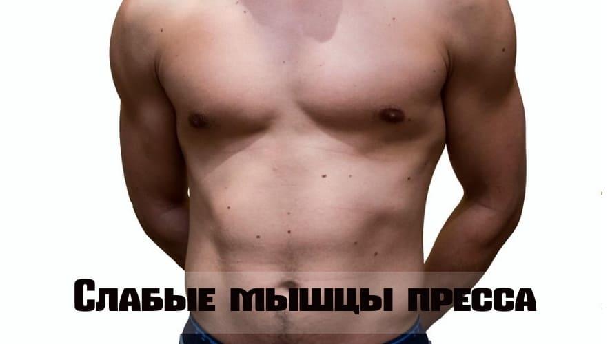 Svag muskler af pressen