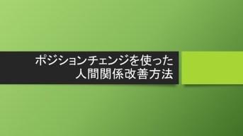 NLP ポジションチェンジ を使った人間関係改善方法 西澤直美