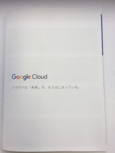 Google Cliud in Osaka パンフ