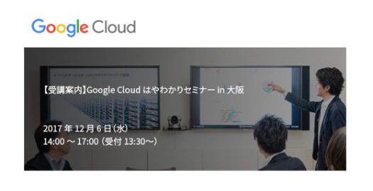 google cloud seminar.001