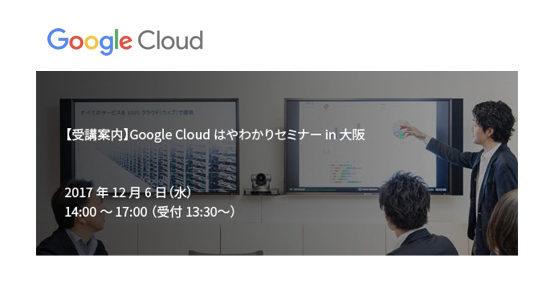 google cloud seminar.001