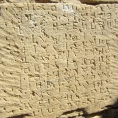 Gortyn stone, Crete