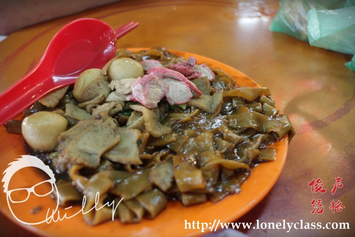 太平美食:安东咖啡/ 鱼丸粿条/ Cendol