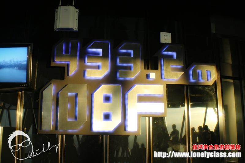 108星空观光大厅在433.2M的高度。