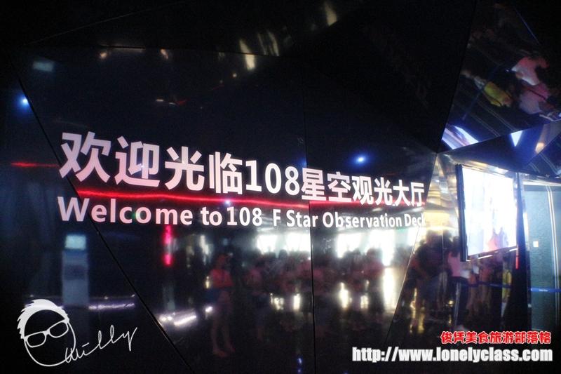 乘搭快速电梯直达108层星空观光大厅。