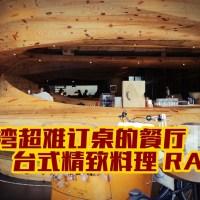 台北超难订桌的餐厅 - RAW