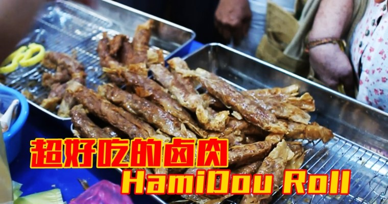 槟城美食: Hamidou Roll