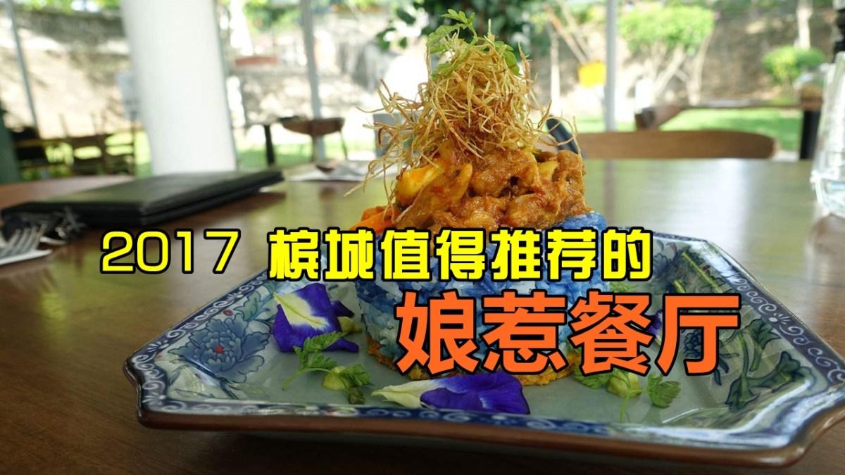 2017槟城值得推荐的娘惹餐厅