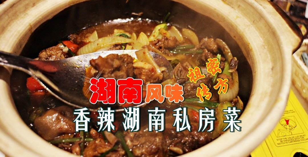 槟城美食:湖南私房料理 – 红庭院
