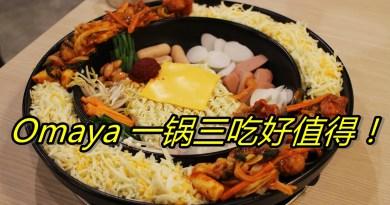 槟城美食: Omaya 辛普森汤锅,一锅三吃好值得!