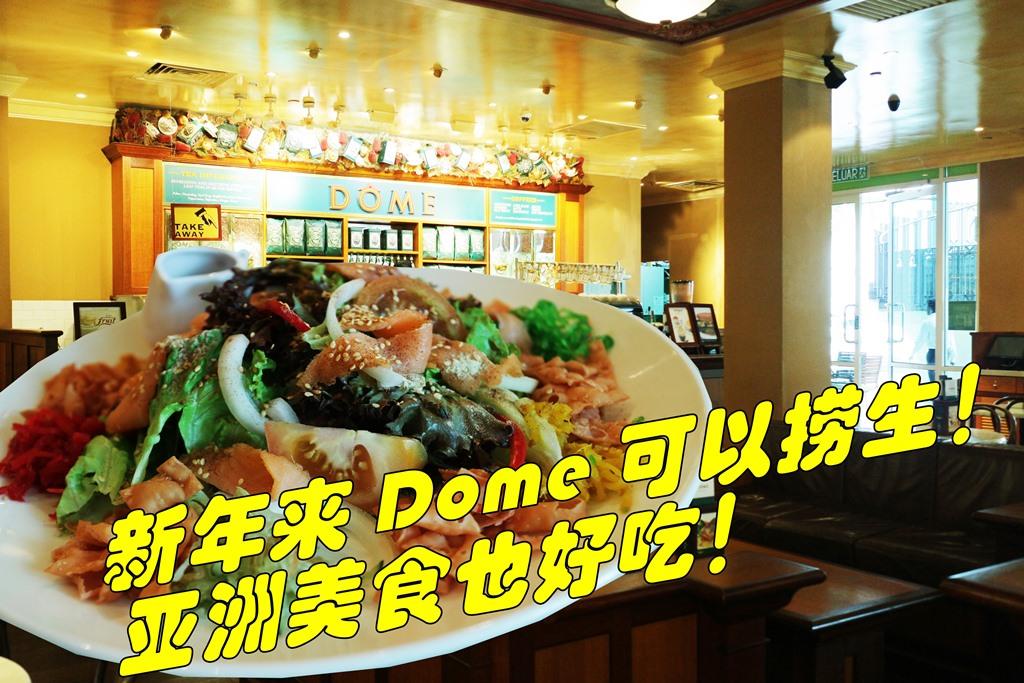 Dome Cafe - 这个新年来这里捞生!