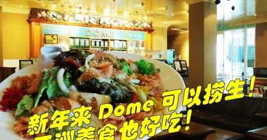 Dome Cafe – 这个新年来这里捞生!