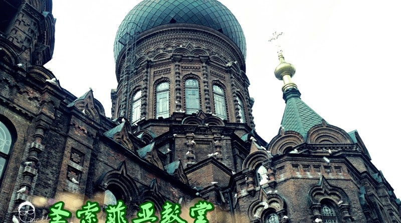 哈尔滨之旅三 圣索菲亚教堂
