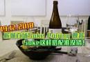 Jianghu.edo – Sake Pairing