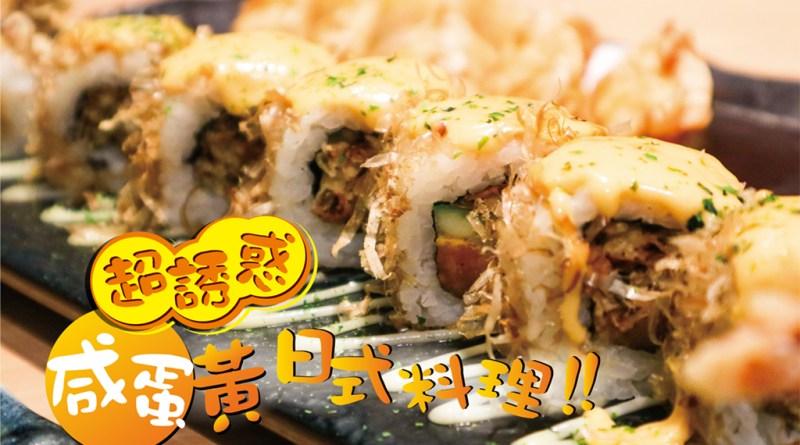 超诱惑的咸蛋黄日式料理!Azuma Sushi