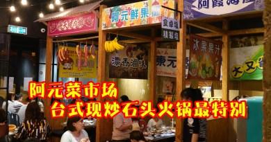 香港美食:阿元菜市场的台式现炒石头锅最特别!
