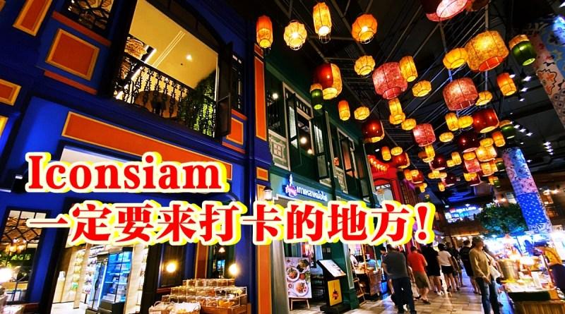 【曼谷旅游】ICONSIAM 一定要去打卡的景点