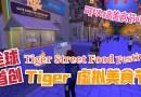 【新体验】Tiger Beer Street Food Festival
