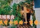 槟城美食:很有个性的一家餐厅 Jaloux