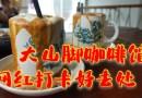槟城美食:大山脚咖啡馆,网红打卡好去处 Bukit Mertajam Dua Sua Ka Cafe