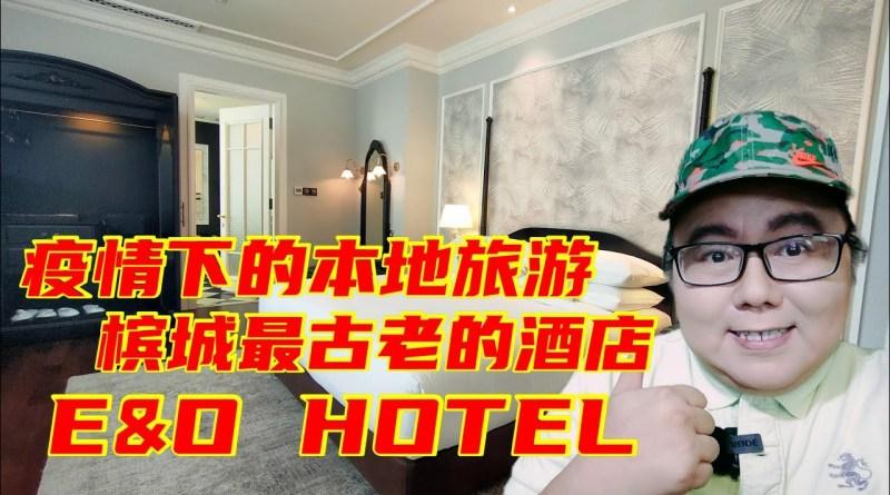 疫情下的旅游:入住槟城最古老的酒店- Eastern & Oriental Hotel