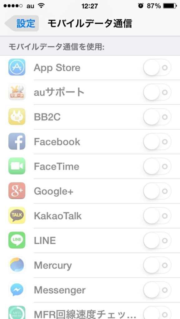 iPhoneパケ放題解約する時のやっておくべき設定