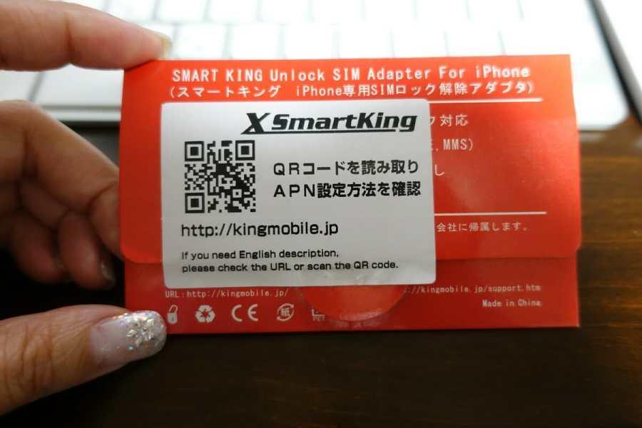 AUのiPhone5SをDocomoの電波で使えるSIMロック解除アダプタ「SIM下駄」最新版SmartKingXレビュー