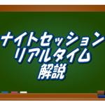 8/2 ナイトセッションリアルタイム解説(日経225先物ミニ)