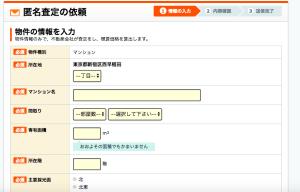 株式会社LIFULL「不動産・住宅情報サイトLIFULL HOME'S」の匿名不動産査定サービス