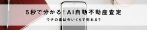 不動産売却の匿名査定 AIで自動査定できるシステムへのバナー