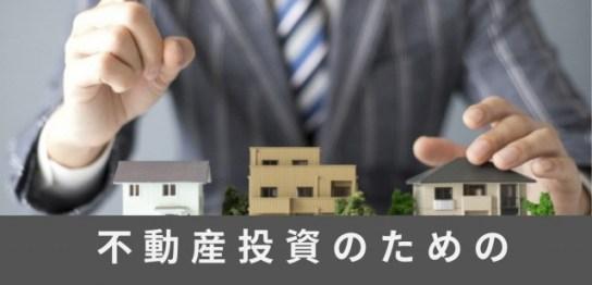 不動産投資のためのアパートローンの種類と金利