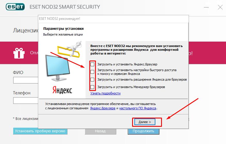ustanovka-nod32-na-windows10-win10help.ru_4.png