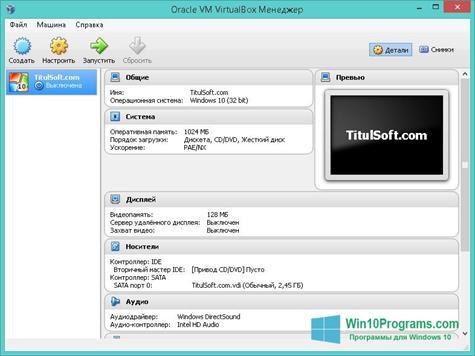 Oracle VM VirtualBox Extension Pack скачать бесплатно для Windows 10 (32/64 bit)