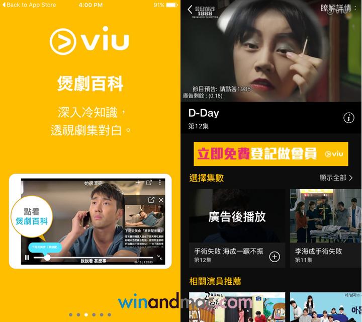 Viu TV免費電視app有得下載! 大量新韓劇和節目免費狂睇和下載 - winandmac.com